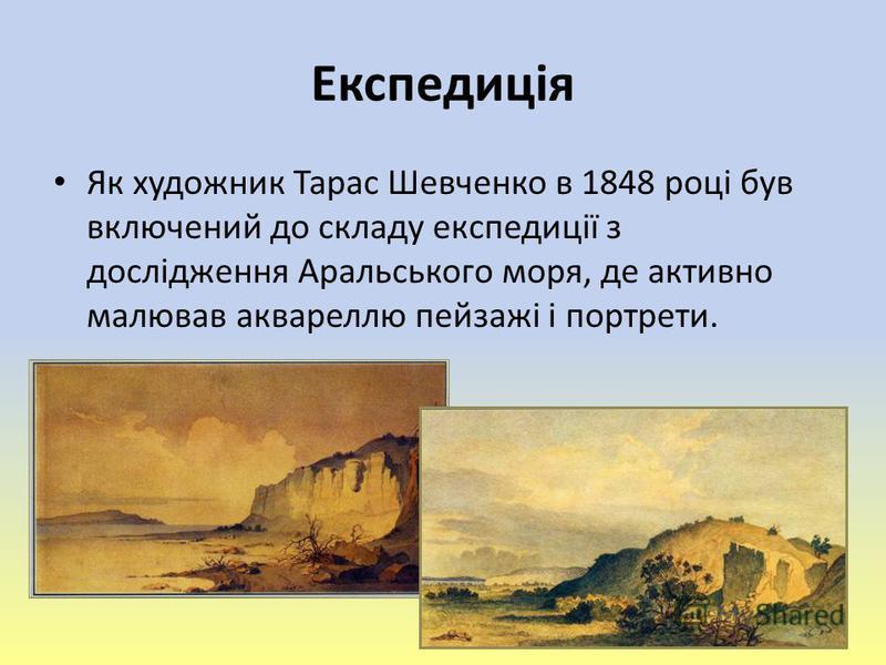 Експедиція Як художник Тарас Шевченко в 1848 році був включений до складу експедиції з дослідження Аральського моря, де активно малював аквареллю пейзажі і портрети.
