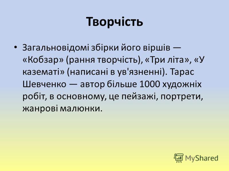 Творчість Загальновідомі збірки його віршів «Кобзар» (рання творчість), «Три літа», «У казематі» (написані в ув'язненні). Тарас Шевченко автор більше 1000 художніх робіт, в основному, це пейзажі, портрети, жанрові малюнки.