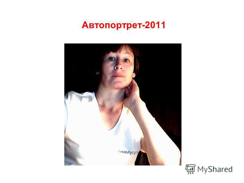 Автопортрет-2011