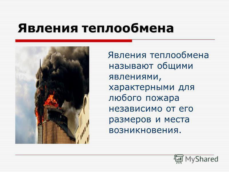 Явления теплообмена называют общими явлениями, характерными для любого пожара независимо от его размеров и места возникновения. Явления теплообмена