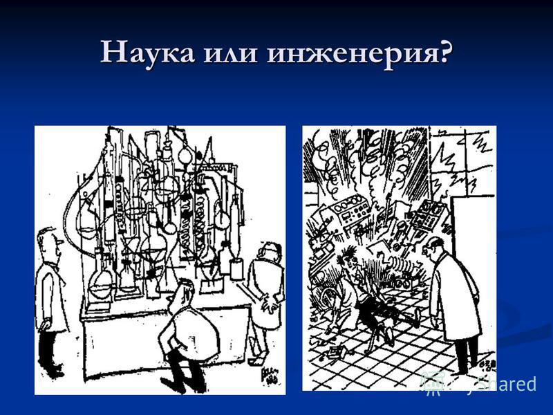Наука или инженерия?