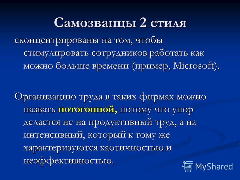 Самозванцы 2 стиля сконцентрированы на том, чтобы стимулировать сотрудников работать как можно больше времени (пример, Microsoft). Организацию труда в таких фирмах можно назвать потогонной, потому что упор делается не на продуктивный труд, а на интен