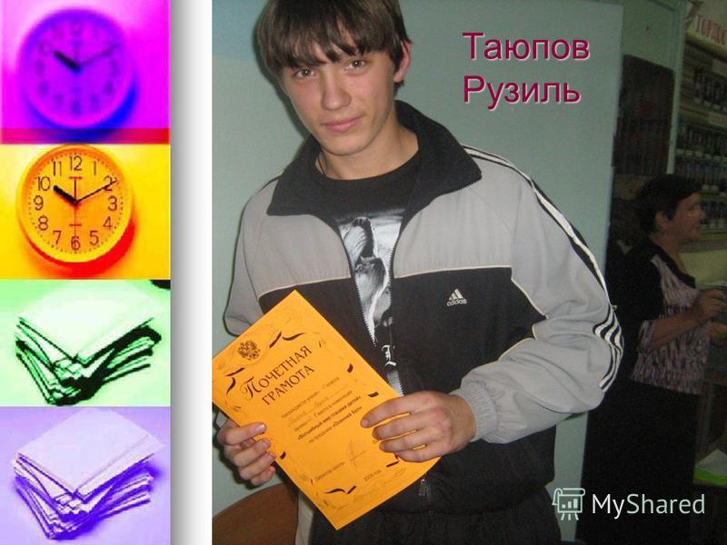 Таюпов Рузиль