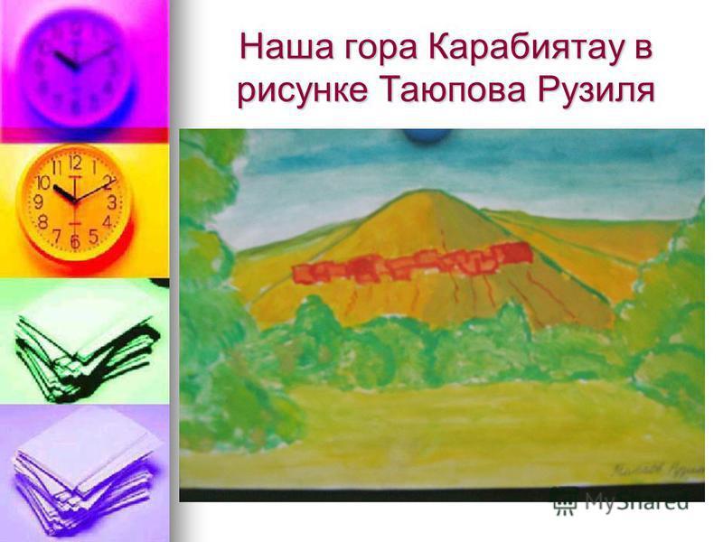 Наша гора Карабиятау в рисунке Таюпова Рузиля