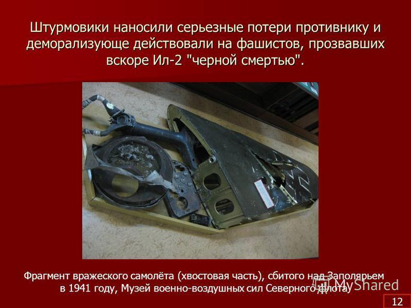 Штурмовики наносили серьезные потери противнику и деморализующие действовали на фашистов, прозвавших вскоре Ил-2