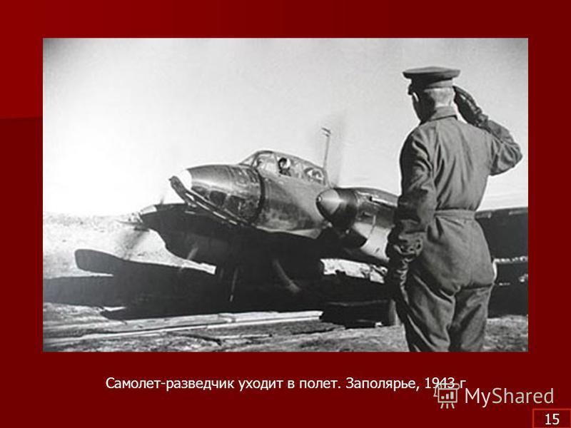 Самолет-разведчик уходит в полет. Заполярье, 1943 г 15
