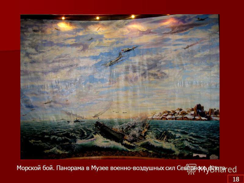 Морской бой. Панорама в Музее военно-воздушных сил Северного флота 18