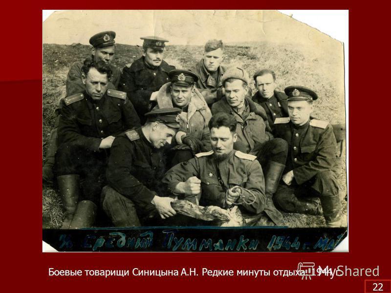 Боевые товарищи Синицына А.Н. Редкие минуты отдыха. 1944 г. 22
