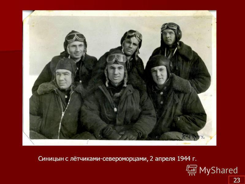 Синицын с лётчиками-североморцами, 2 апреля 1944 г. 23