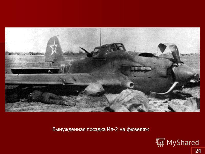Вынужденная посадка Ил-2 на фюзеляж 24