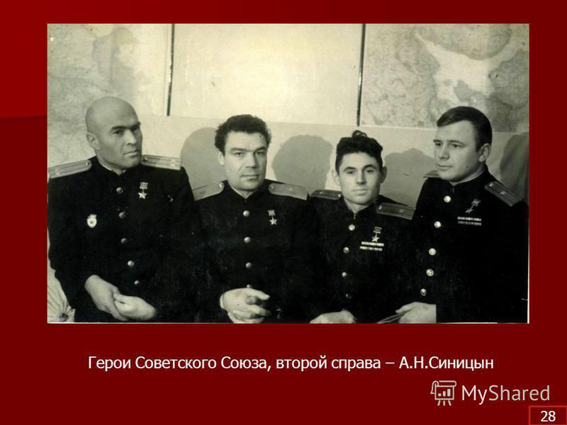Герои Советского Союза, второй справа – А.Н.Синицын 28