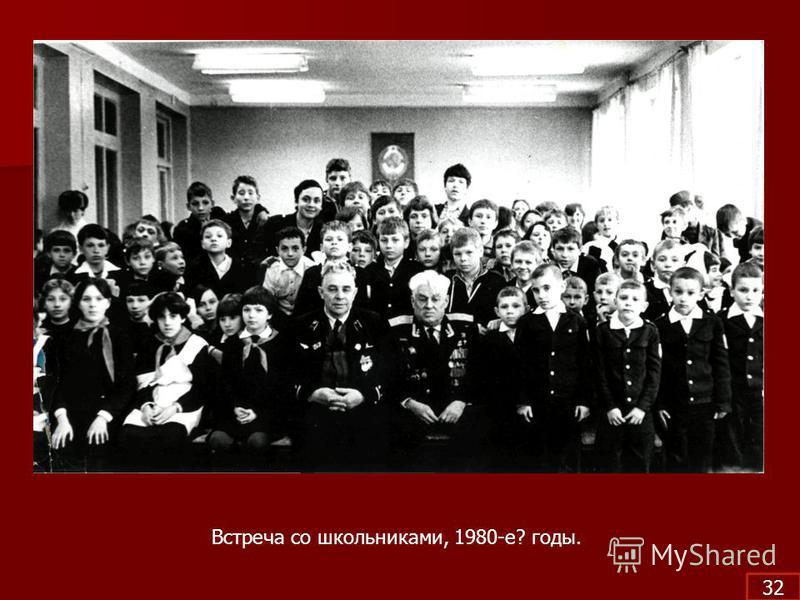 Встреча со школьниками, 1980-е? годы. 32