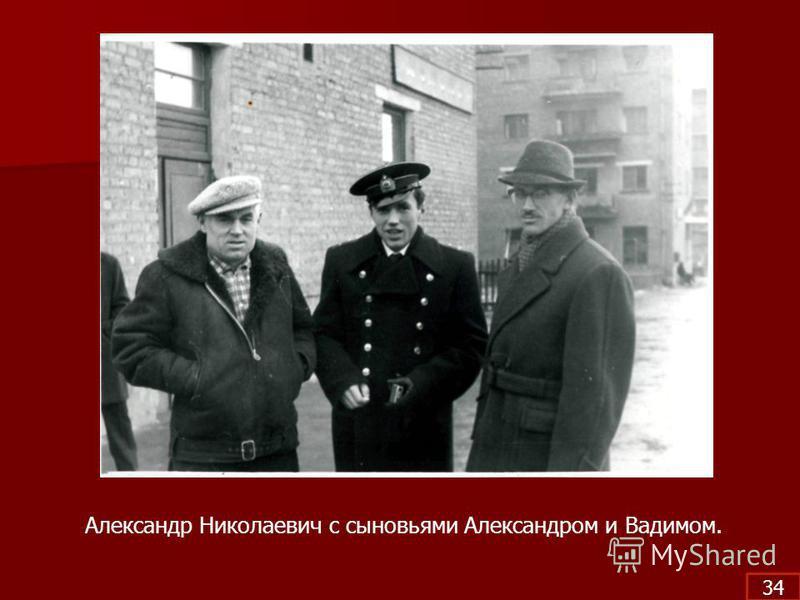 Александр Николаевич с сыновьями Александром и Вадимом. 34