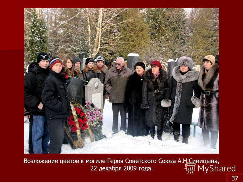 Возложение цветов к могиле Героя Советского Союза А.Н.Синицына, 22 декабря 2009 года. 37
