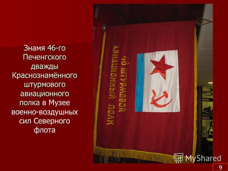 46-го Печенгского дважды Краснознамённого штурмового авиационного полка Знамя 46-го Печенгского дважды Краснознамённого штурмового авиационного полка в Музее военно-воздушных сил Северного флота 9