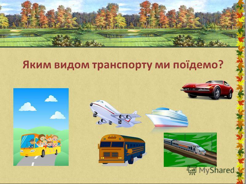Яким видом транспорту ми поїдемо?