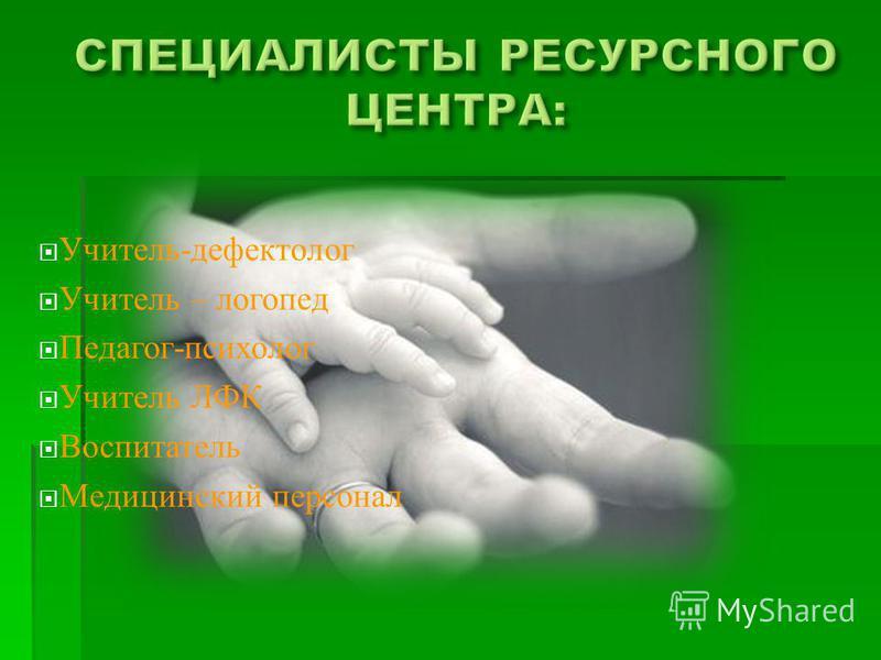 Учитель-дефектолог Учитель – логопед Педагог-психолог Учитель ЛФК Воспитатель Медицинский персонал