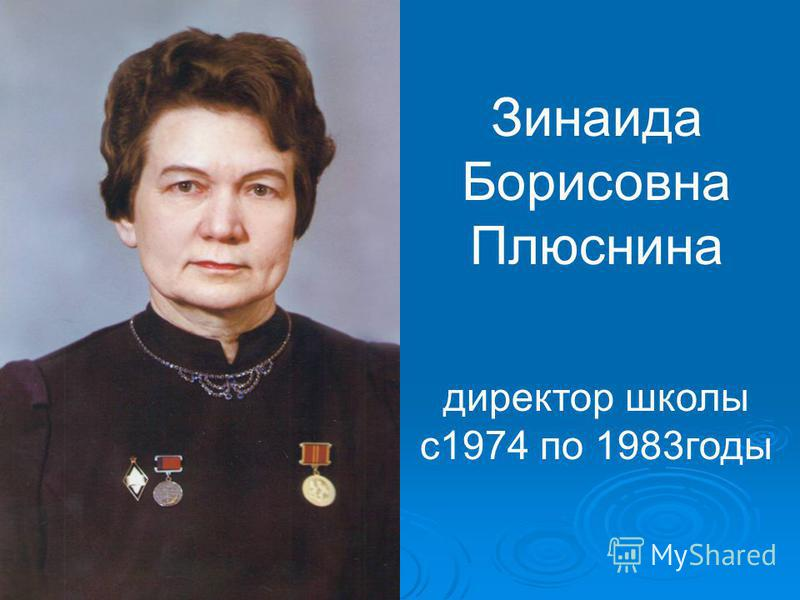 Зинаида Борисовна Плюснина директор школы с 1974 по 1983 годы