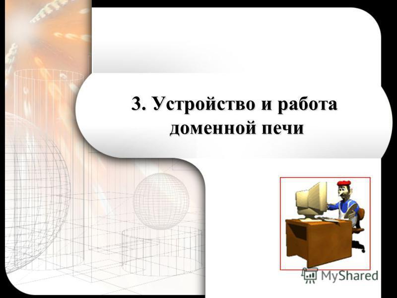 3. Устройство и работа доменной печи