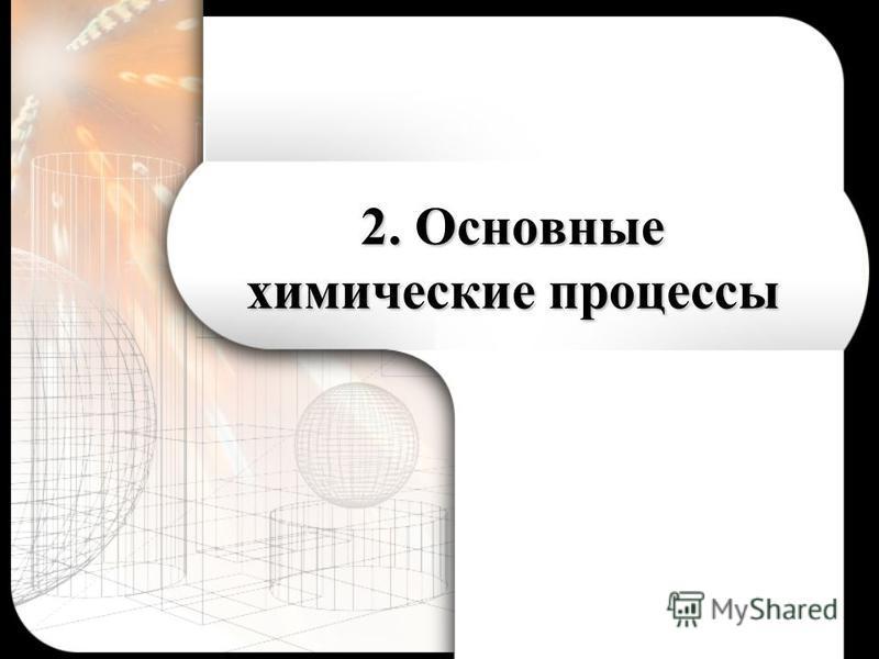 2. Основные химические процессы