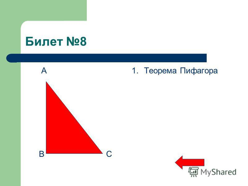 Билет 8 А В С 1. Теорема Пифагора
