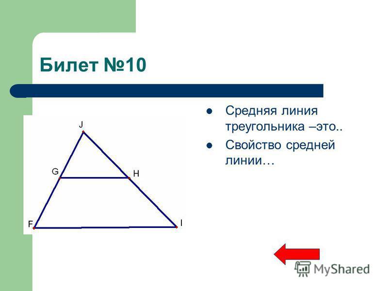Билет 10 Средняя линия треугольника –это.. Свойство средней линии…