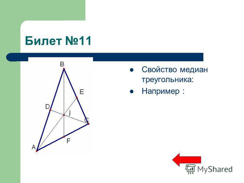 Билет 11 Свойство медиан треугольника: Например :