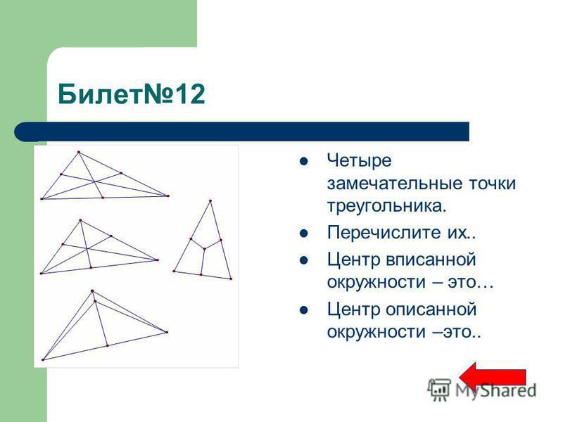 Билет 12 Четыре замечательные точки треугольника. Перечислите их.. Центр вписанной окружности – это… Центр описанной окружности –это..
