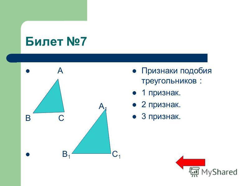 Билет 7 А А 1 В С В 1 С 1 Признаки подобия треугольников : 1 признак. 2 признак. 3 признак.