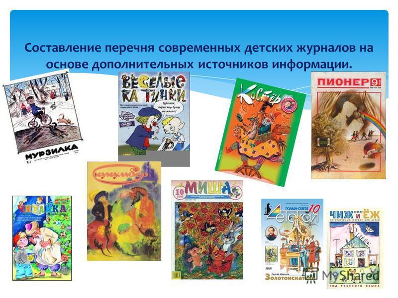 Составление перечня современных детских журналов на основе дополнительных источников информации.