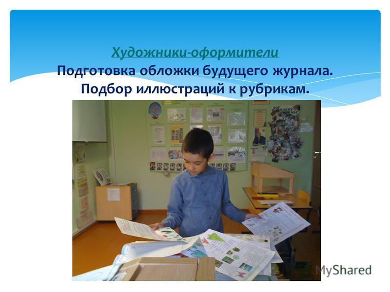 Художники-оформители Подготовка обложки будущего журнала. Подбор иллюстраций к рубрикам.