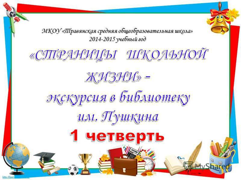 МКОУ «Травянская средняя общеобразовательная школа» 2014-2015 учебный год