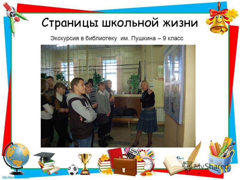 Страницы школьной жизни Экскурсия в библиотеку им. Пушкина – 9 класс
