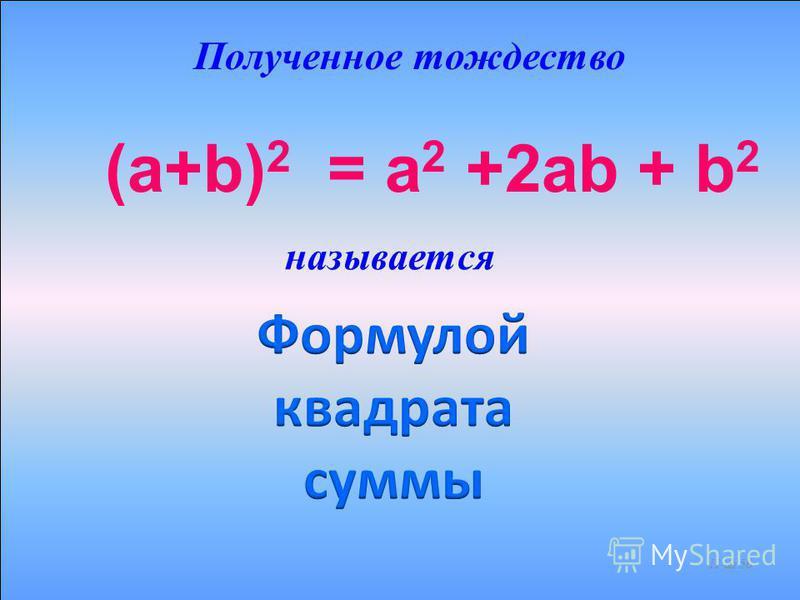 (a+b) 2 = a 2 +2ab + b 2 10 из 56