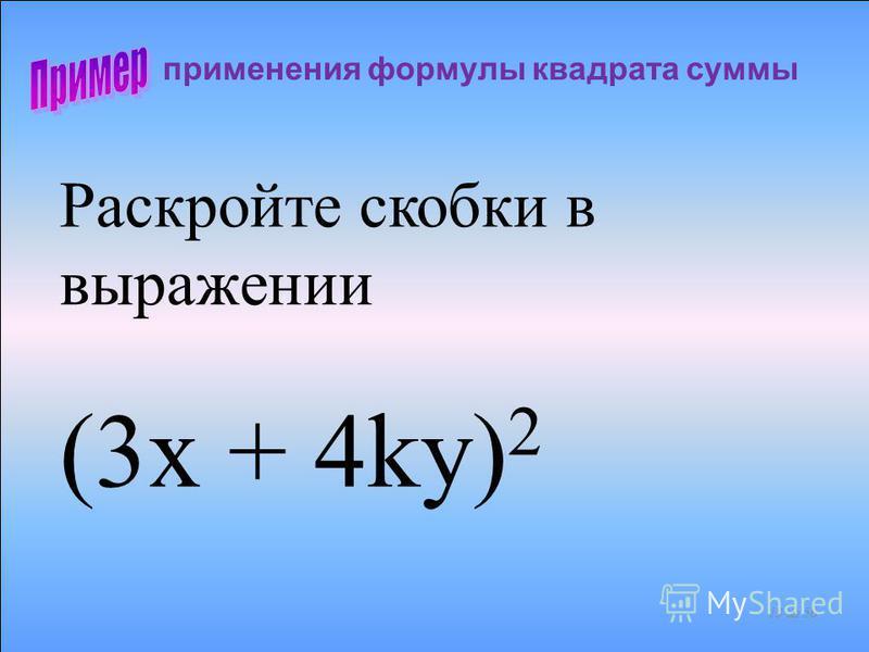 Квадрат суммы двух выражений равен квадрату первого выражения, плюс удвоенное произведение первого на второе, плюс квадрат второго выражения. (a+b) 2 = a 2 +2ab + b 2 12 из 56