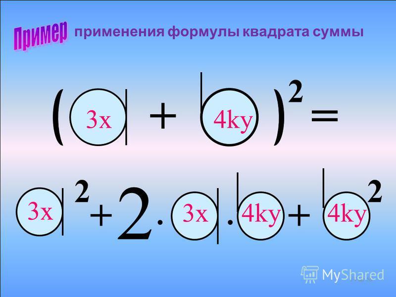 применения формулы квадрата суммы Раскройте скобки в выражении (3x + 4ky) 2 13 из 56