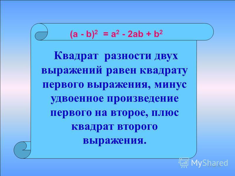 Полученное тождество (a – b) 2 = a 2 – 2ab + b 2 называется 21 из 56