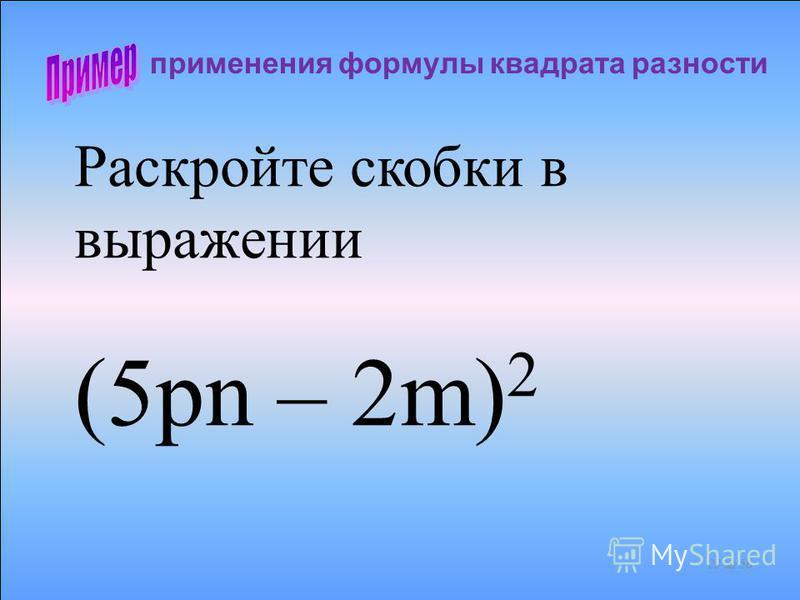 Квадрат разности двух выражений равен квадрату первого выражения, минус удвоенное произведение первого на второе, плюс квадрат второго выражения. (a - b) 2 = a 2 - 2ab + b 2 22 из 56