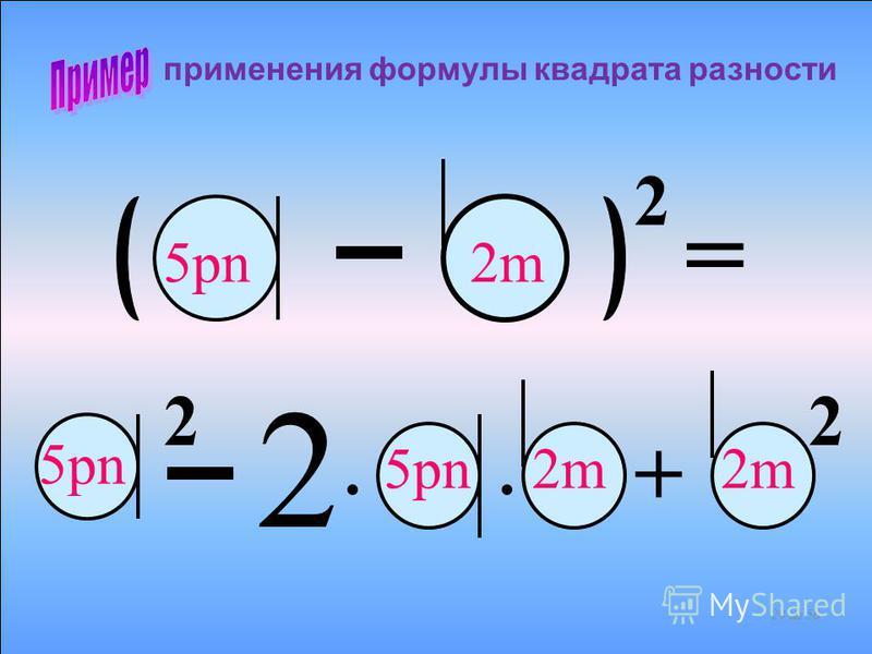 применения формулы квадрата разности Раскройте скобки в выражении (5pn – 2m) 2 23 из 56