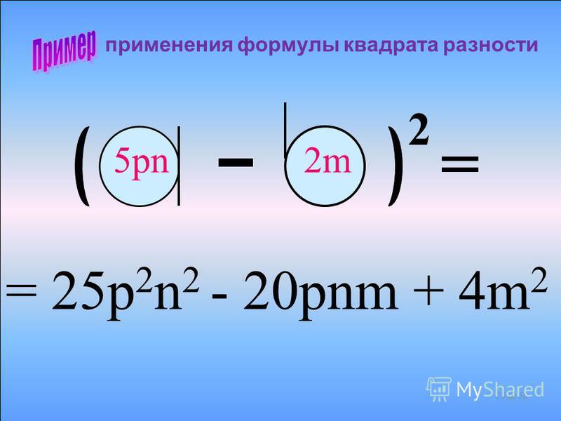 применения формулы квадрата разности 2 2 + 2 2 = 5pn2m 5pn 2m 24 из 56
