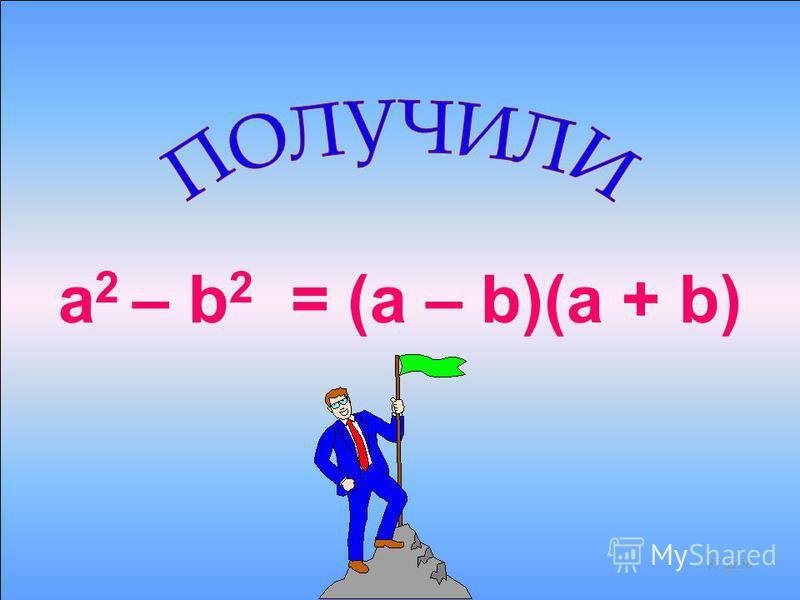 a 2 – b 2 S2S3S4 (a – b)( a + b) b(a – b) + b(a – b) + (a – b) 2 34 из 56