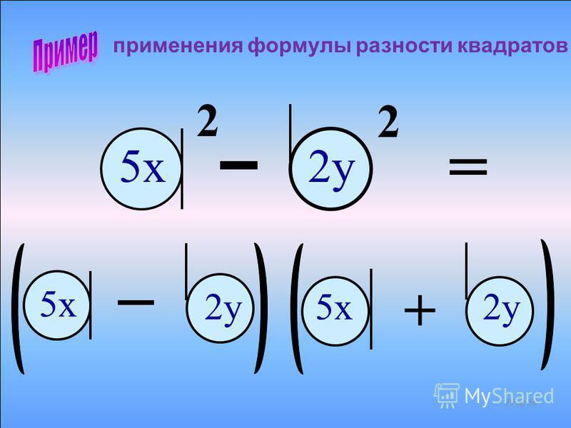 применения формулы разности квадратов Разложите на множители выражение 25x 2 - 4y 2 38 из 56