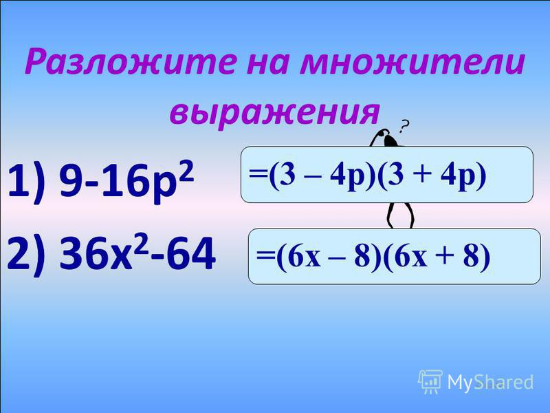 Разложите на множители выражение 49n 2 - 4m 2 По формуле разности квадратов получим : 49n 2 - 4m 2 = = (7n) 2 - (2m) 2 = = (7n – 2m)(7n + 2m) 41 из 56