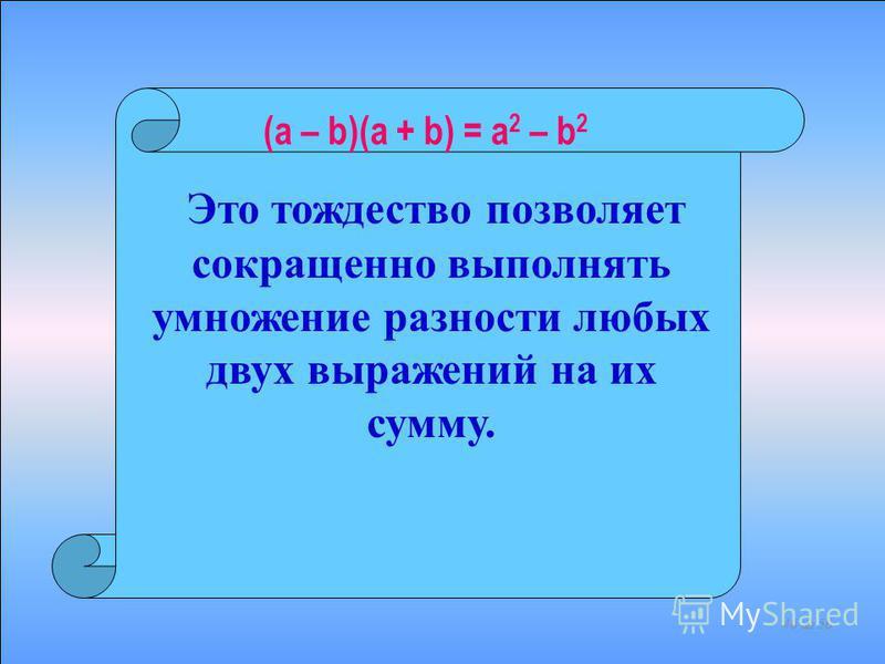 Поменяем местами правую и левую части в формуле разности квадратов. (a – b)(a + b) = a 2 – b 2 45 из 56