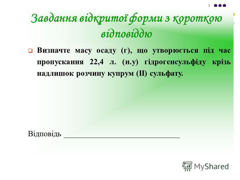 Завдання відкритої форми з короткою відповіддю Визначте масу осаду (г), що утворюється під час пропускання 22,4 л. (н.у) гідрогенсульфіду крізь надлишок розчину купрум (ІІ) сульфату. Відповідь _____________________________