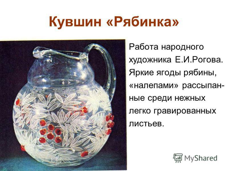 Кувшин «Рябинка» Работа народного художника Е.И.Рогова. Яркие ягоды рябины, «налепами» рассыпанные среди нежных легко гравированных листьев.
