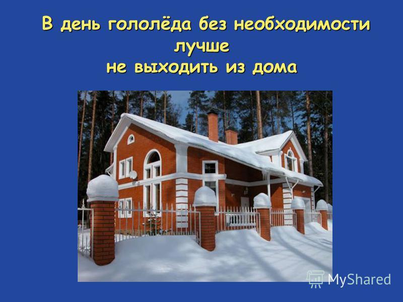 В день гололёда без необходимости лучше не выходить из дома В день гололёда без необходимости лучше не выходить из дома
