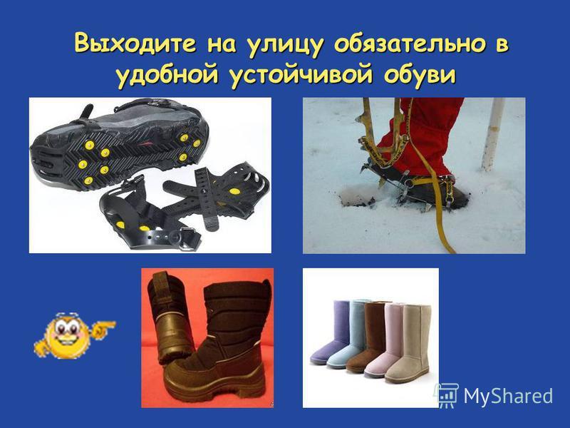 Выходите на улицу обязательно в удобной устойчивой обуви Выходите на улицу обязательно в удобной устойчивой обуви