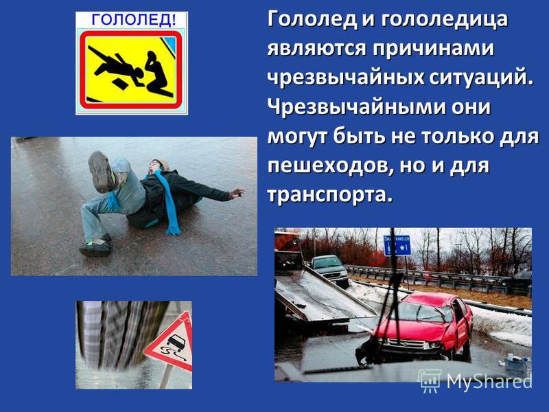 Гололед и гололедица являются причинами чрезвычайных ситуаций. Чрезвычайными они могут быть не только для пешеходов, но и для транспорта.
