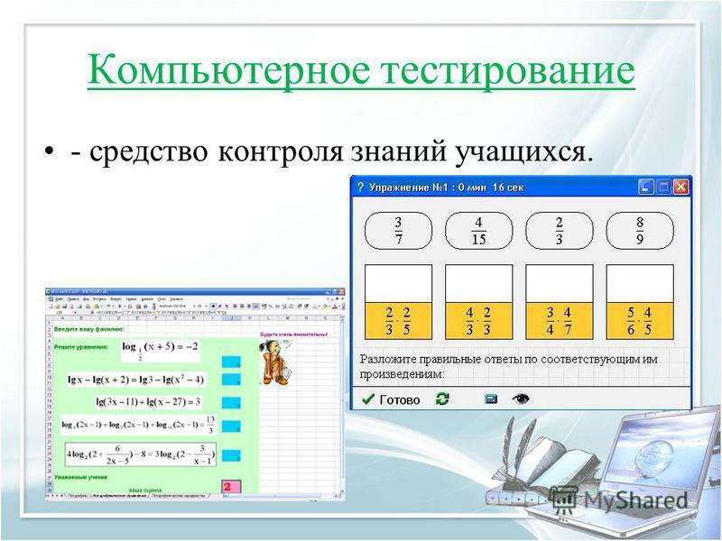 Компьютерное тестирование - средство контроля знаний учащихся.
